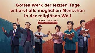 Film Clip - Was bewirken Gottes Arbeit und Sein Erscheinen in der religiösen Gemeinschaft?