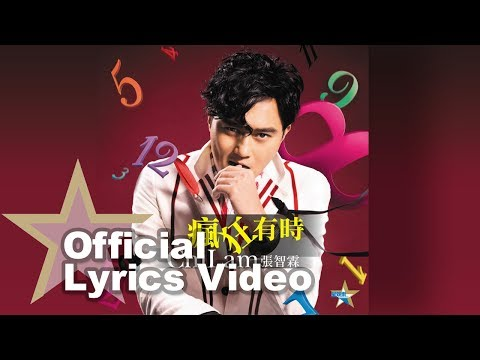張智霖 Chilam - 瘋狂有時 Lyrics Video [Official] [官方]