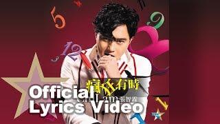 張智霖 Chilam - 瘋狂有時 Lyric Video [Official] [官方]