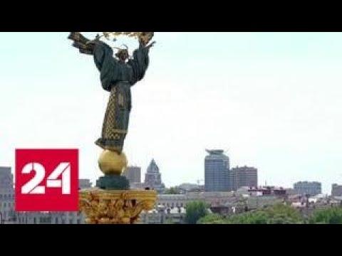 На Украине теперь можно общаться только на украинском языке - Россия 24
