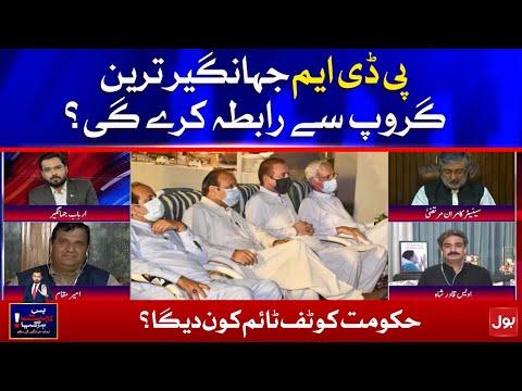 PDM to contact Jahangir Tareen group?