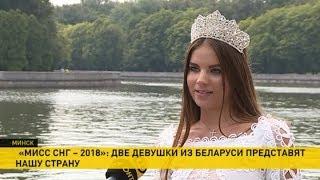 «Мисс СНГ-2018»: две белоруски представят страну на конкурсе красоты