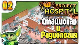 Стационар и радиология /02/ Project Hospital