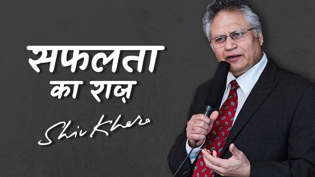 सफलता का राज़ | Shiv Khera | Safalta Ki Raah Par | Episode 1