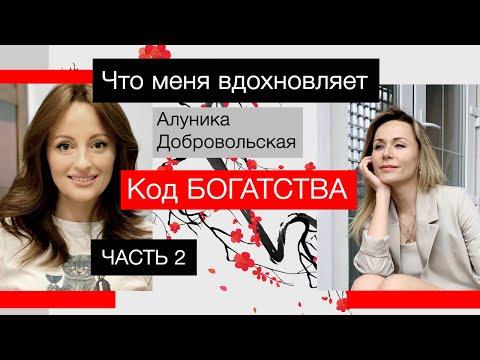 Алуника Добровольская: Я - ПОЕЗД и сейчас мне нужно только ТОПЛИВО. интервью, часть 2