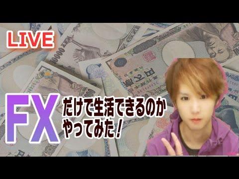 ニートの生活費をかけたFXリアルトレード【49週目】