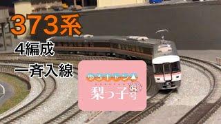 【鉄道模型】JR東海373系4編成 一斉入線 ホームライナー浜松/急行 ゆるキャン△梨っ子号