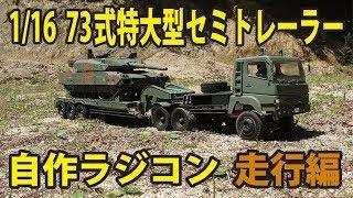 1/16 73式特大型セミトレーラー 自作ラジコン 走行編