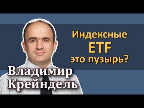 Индексные ETF — это финансовый пузырь? Точность отслеживания индекса