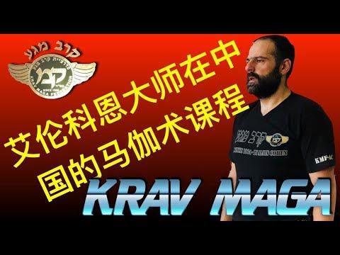 Krav Maga Instructor Course China - 艾伦科恩大师在中国的马伽术课程 - 동영상