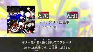 【GITADORA HIGH-VOLTAGE Guitarfreaks】 プロレタリア狂騒歌 EXTREME Guitar & Bass