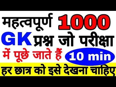 Important 1000 gk question जो परीक्षा में पूछे जाएंगे!हिंदी में! Hindi me