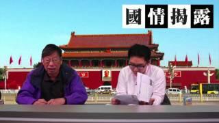 百雞之王與煲劇之王〈國情揭露〉2014-02-19 d