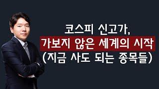 [주식] 201124 코스피 신고가,가보지 않은 세계의…