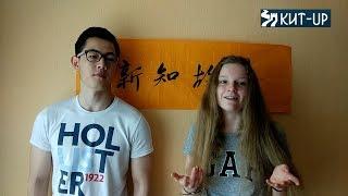 Урок 5 - Давайте познакомимся  (китайский язык для начинающих с носителем - KIT-UP)