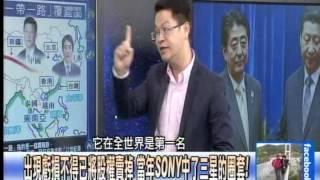 APEC中日破冰失利?習近平面無表情跟安培晉三會面!20141110-01 thumbnail