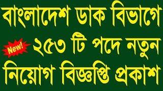 Bangladesh Railway Job News | Security forces job | bdjobstube