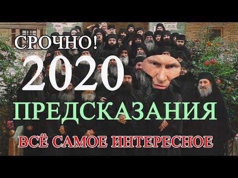 Предсказания Афонских Старцев на 2020 год