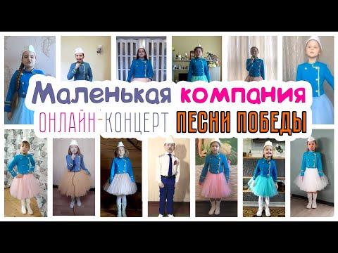МАЛЕНЬКАЯ КОМПАНИЯ - ОНЛАЙН-КОНЦЕРТ - ПЕСНИ ПОБЕДЫ