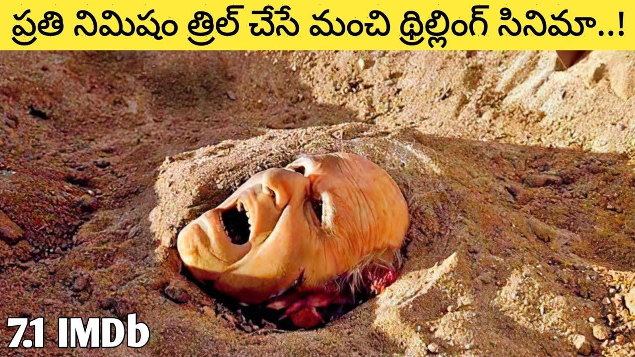 Tremors movie explained in Telugu l MovieGuru