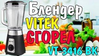СГОРЕЛ Блендер VITEK VT 3416 BK РАСПАКОВКА ОБЗОР И ТЕСТЫ дешево и сердито