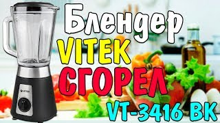 миксер Vitek VT-8517
