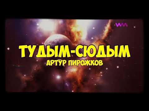Артур Пирожков-Тудым Сюдым (караоке)#ZeronTop