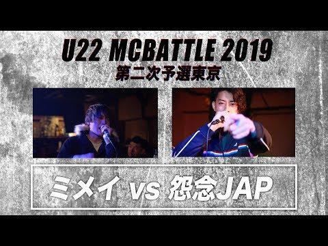 ミメイ  vs 怨念JAP/U-22 MCBATTLE 第二次予選 2019(2018.12.22)