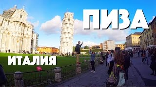 видео Дешевые авиабилеты в Пизу