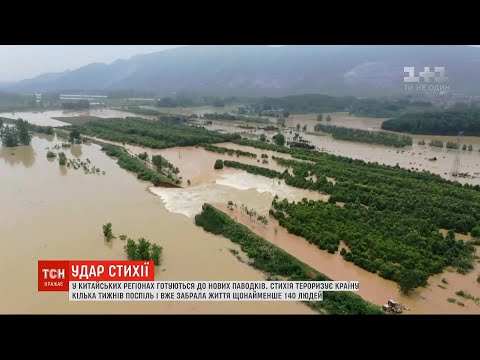 ТСН: Китай готується до нових паводків: стихія вже забрала життя 140 людей