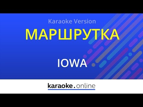 Маршрутка - Iowa (Karaoke version)