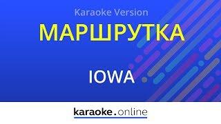 Маршрутка - Iowa (Karaoke version)