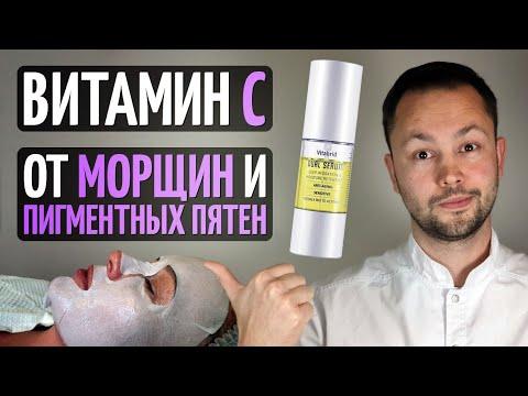 Витамин C для кожи от морщин и пигментных пятен. Обзор косметики Vitabrid