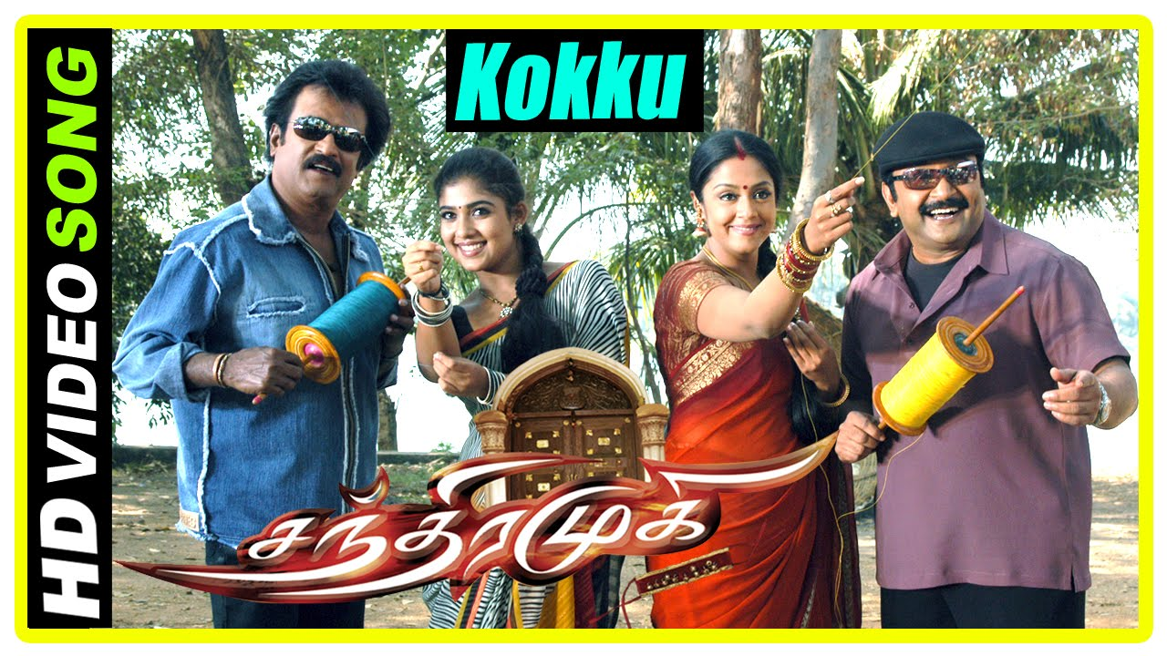 Chandramukhi Tamil Movie | Kokku Para Para Video Song | Rajinikanth |  Nayanthara | Jyothika | Prabhu