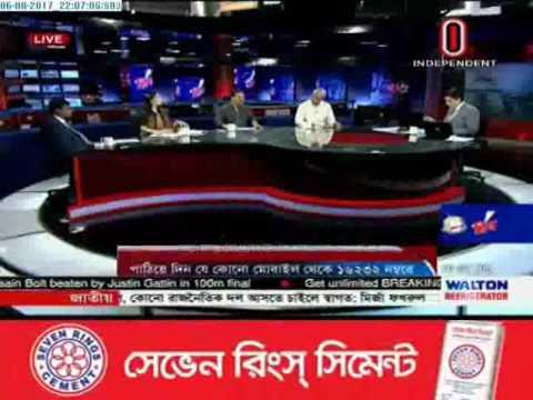Ajker Bangladesh । 06 August 2017 । রাজনীতি এখন ।