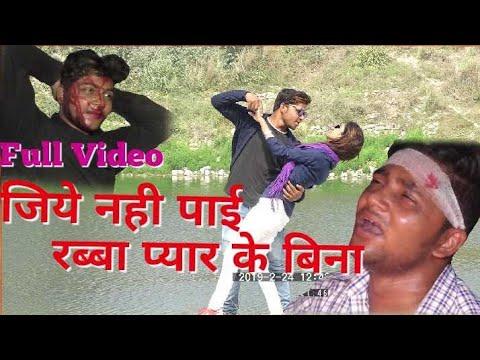 #जिये-नही-पाई-रब्बा-#प्यार-के-बिना-|-heart-touching-love-song-|-#new-bhojpuri-video-|-superhit-by~gr