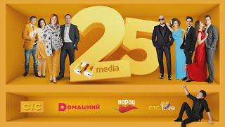 25 лет СТС Медиа
