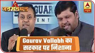 Govt Showing False Dreams Of Five Trillion Economy: Gaurav Vallabh | ABP News