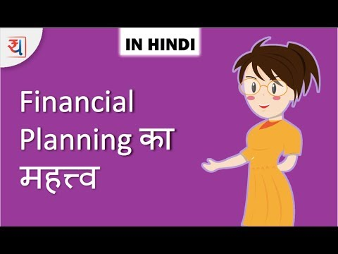 Importance of Financial Planning in Hindi | Financial Planning का महत्त्व
