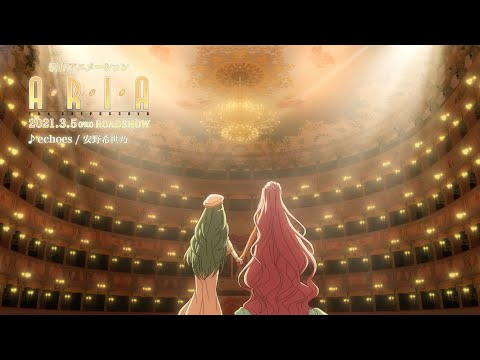 『ARIA The CREPUSCOLO』スペシャルPV ~安野希世乃「echoes」version