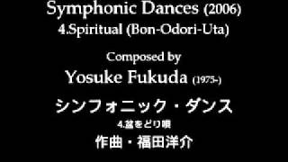 Repeat youtube video Symphonic Dances - 4.Spiritual (2006) by Yosuke Fukuda