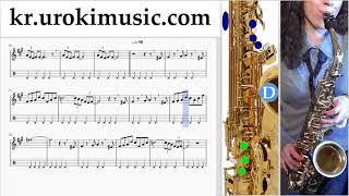 색소폰 배우기 테너 The Pink Panther - Theme Song 운지법 2 부 um-i359
