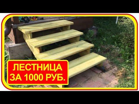 Лестница из дерева своими руками за 1000 рублей для крыльца. #лестницаиздерева
