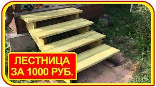 За 1000 рублей, простая лестница для крыльца из дерева своими руками.