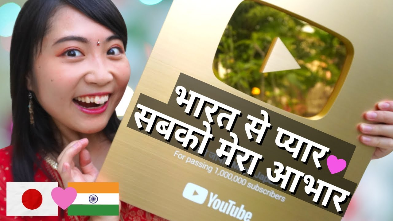 Gold Play Button mil gaya! Thank you for 1 million subscribers | Mayo Japan