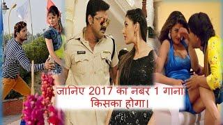 जानिए 2017 का नंबर 1 गाना किसका होगा। Nirahua Pawan Khesari Bhojpuri News