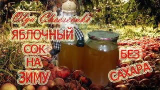 яблочный сок на зиму без сахара Apple juice for the winter without sugar