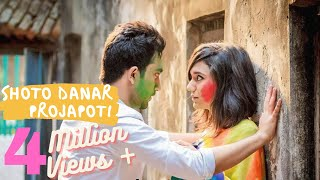 Gambar cover Shoto Danar Projapoti (Official Audio) | Arafat Mohsin | Closeup Kache Ashar Golpo | 58Records
