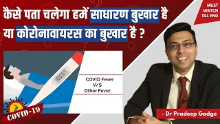 COVID Fever Vs Other Fever | Webinar | Dr. Pradeep Gadge