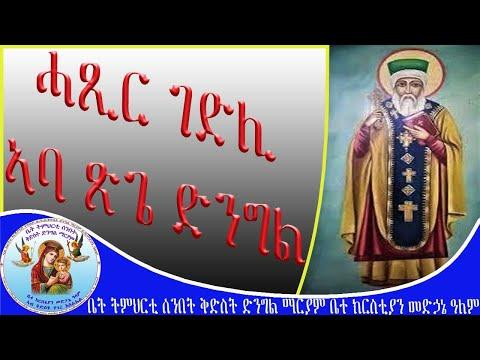 ኣባ ጽጌ ድንግል  Eritrean Orthodox Tewahdo  church 2020